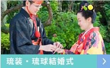 琉装・琉球結婚式